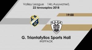 Γ.Α.Σ. Παμβοχαϊκός-ΠΑΟΚ για την 14η αγωνιστική