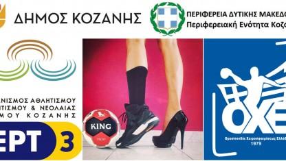 Σύσκεψη για το F4 της Κοζάνης
