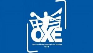 ΟΧΕ-Live Stream: Κληρώσεις Πρωταθλημάτων 2020-21