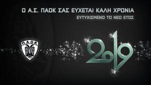 Καλή Χρονιά και Ευτυχισμένο το 2019!