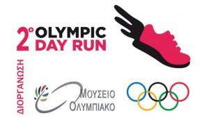 Κολύμβηση και Καλλιτεχνική Κολύμβηση στηρίζουν το 2ο Olympic Day Run!