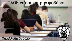Πανελλαδικές 2020: ΠΑΟΚ να σαι και μη φοβάσαι!