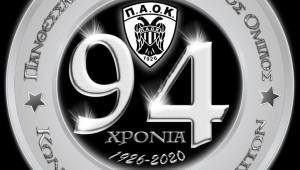 Οι ευχές των αρχηγών ενόψει συμπλήρωσης 94 χρόνων ΠΑΟΚ!