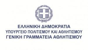 Επικαιροποιημένες οδηγίες για τη διαχείριση κρούσματος COVID 19 από την Υγειονομική Επιτροπή της ΓΓΑ