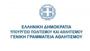 Συστάσεις από την Υγειονομική Επιστημονική Επιτροπή της Γενικής Γραμματείας Αθλητισμού