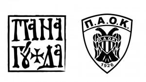 Ευχαριστήρια ανακοίνωση του «Ι.Ν. Γοργοϋπηκόου-Παναγούδας» προς τον Α.Σ. ΠΑΟΚ