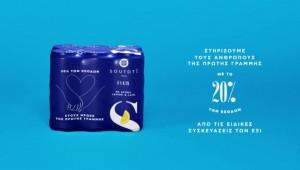 Η «Σουρωτή» στηρίζει το Εθνικό Σύστημα Υγείας