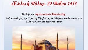 Η ομιλία της Ένωσις Ομογενών εκ Κωνσταντινουπόλεως Β.Ε. [LIVE]