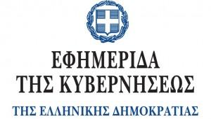 ΦΕΚ: «Παραμένουν κλειστές οι αθλητικές εγκαταστάσεις μέχρι 27 Απριλίου»