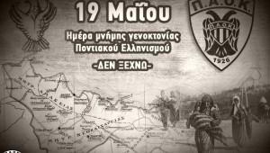 Ανακοίνωση Α.Σ. ΠΑΟΚ