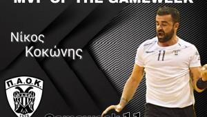 MVP της αγωνιστικής εβδομάδας ο Νίκος Κοκώνης!