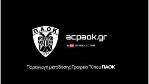 Το acpaok.gr στην περίοδο της καραντίνας!