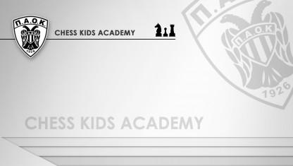 Μάθε κι εσύ σκάκι στον ΠΑΟΚ!