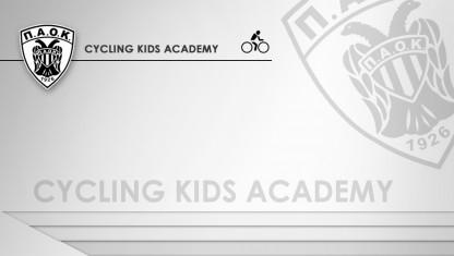 Έλα στο τμήμα Ποδηλασίας του ΠΑΟΚ!