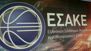 ΕΣΑΚΕ: Ανακοίνωση του Διοικητικού Συμβουλίου