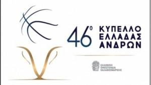 ΚΑΕ ΠΑΟΚ: Το πρόγραμμα του Κυπέλλου Ελλάδας