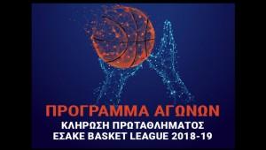 Το πρόγραμμα του ΠΑΟΚ στην Basket League