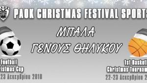 Έπεσε η αυλαία του «1st PAOK Christmas Sports Festival»...
