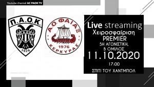 Live Stream: ΠΑΟΚ - Φαίακας Κέρκυρας