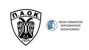 Τρεις «παίδες» του ΠΑΟΚ στο Βόρειο κλιμάκιο Ελλάδος!