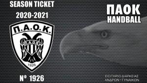 Εισιτήρια διαρκείας Ανδρικού και Γυναικείου Χαντμπολ 2020-21