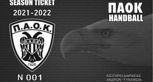 Χάντμπολ: Συνεχίζεται η διάθεση των εισιτηρίων διαρκείας 2021-2022!