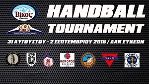 Στο 1ο «Βίκος Handball Tournament» ο ΠΑΟΚ ΒΕΡΓΙΝΑ TV!