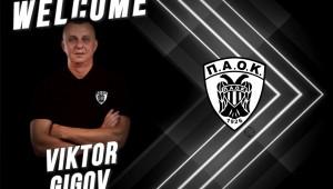 Ο πολύπειρος Viktor Gigov κάτω από τα δοκάρια του ΠΑΟΚ