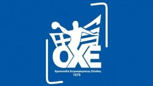 ΟΧΕ: Αναστολή όλων των διοργανώσεων