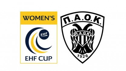 Στο «νέο» EHF Cup ο ΠΑΟΚ!