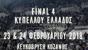 Γίνε εσύ ο MVP και αυτού του Κυπέλλου [promo video] - AC PAOK TV
