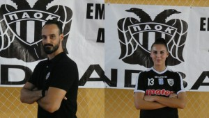 Η μεικτή ζώνη του ΠΑΟΚ Mateco-Kavallieri RS2