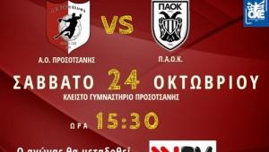 Live Stream: Προσοτσάνη Δράμας-ΠΑΟΚ Mateco