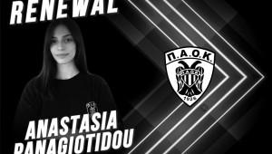 Στον ΠΑΟΚ για πέμπτη σεζόν η Αναστασία Παναγιωτίδου