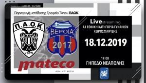 ΠΑΟΚ Mateco-Βέροια 2017 38-20