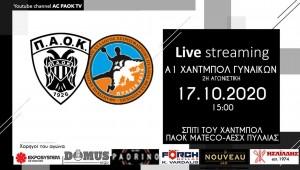 Live Stream: ΠΑΟΚ Mateco-Α.Ε.Σ.Χ. Πυλαίας