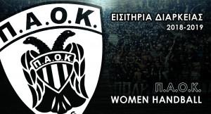Εισιτήρια διαρκείας Χάντμπολ Γυναικών 2018-2019