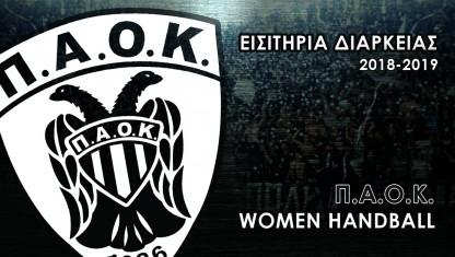 Συνεχίζεται η διάθεση των εισιτηρίων διαρκείας χάντπολ γυναικών 2018-2019!