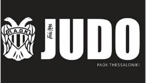 Έξι Judoka του ΠΑΟΚ στο Πανευρωπαϊκό Πρωτάθλημα Ανδρών-Γυναικών