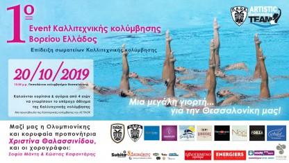 1ο event Καλλιτ. Κολύμβησης Β. Ελλάδος: Επιδείξεις των Σωματείων & Δηλώσεις Χρ. Θαλασσινίδου
