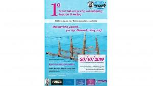 1ο Event Καλλιτεχνικής Κολύμβησης Βορείου Ελλάδος