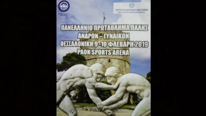 Συνέντευξη Τύπου για το Πανελλήνιο Πρωτάθλημα Πάλης!