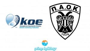 Το πρόγραμμα του ΠΑΟΚ Prima Holidays στην Α1 Υδατοσφαίριση Ανδρών 2021-2022