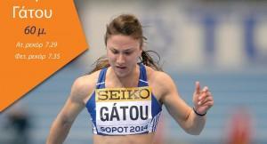 Έτοιμη για το Ευρωπαϊκό Πρωτάθλημα η Μαρία Γάτου
