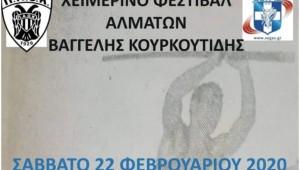 Ο ΠΑΟΚ διοργανώνει το Φεστιβάλ αλμάτων «Βαγγέλης Κουρκουτίδης»