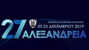 «27α Αλεξάνδρεια»: 4η αγωνιστική (LIVE)