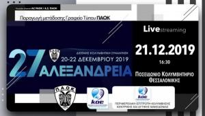 «27α Αλεξάνδρεια»: Απολογισμός 3ης αγωνιστικής (livestreaming)