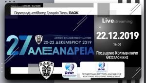 «27α Αλεξάνδρεια»: Απολογισμός 5ης αγωνιστικής (livestreaming)