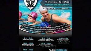 Όλα έτοιμα για το PAOK Swimming Sports Camp!