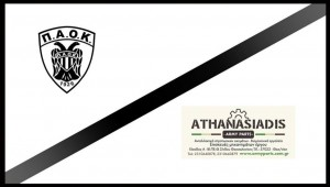 Ανακοίνωση υποστηρικτή: Athanasiadis Army Parts!